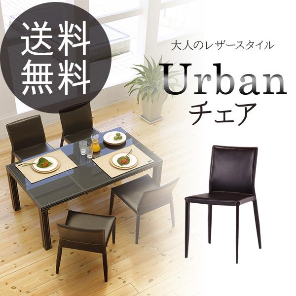 URBAN アーバン ダイニング チェア書斎 シンプル モダン インテリア送料無料 e-room
