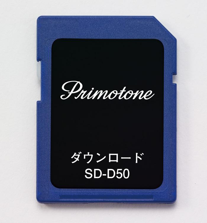 【送料無料】Primotone (プリモトーン) 専用SDカード ダウンロード用 50曲バージョン(イーユニット 生活雑貨 おしゃれ オシャレ雑貨 音楽ダウンロード 音楽用 音楽プレーヤー DL 音楽データ)