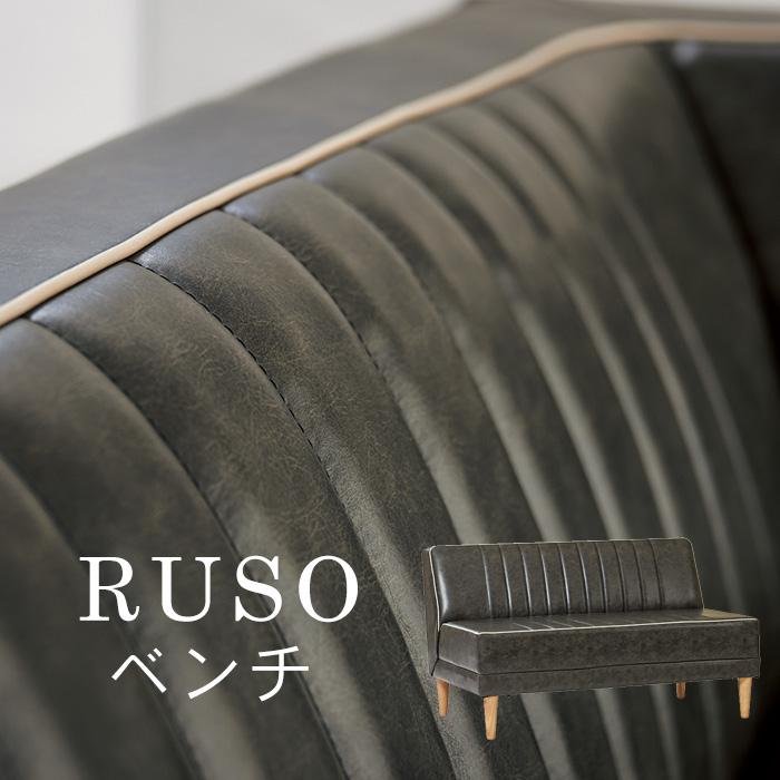LDソファ RUSO ベンチ BK(ブラック) リビング リビングダイニング リビングチェア 2Pソファ