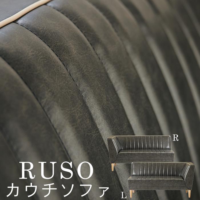 LDソファ RUSO カウチR/L BK(ブラック) リビング リビングダイニング リビングチェア 2Pソファ