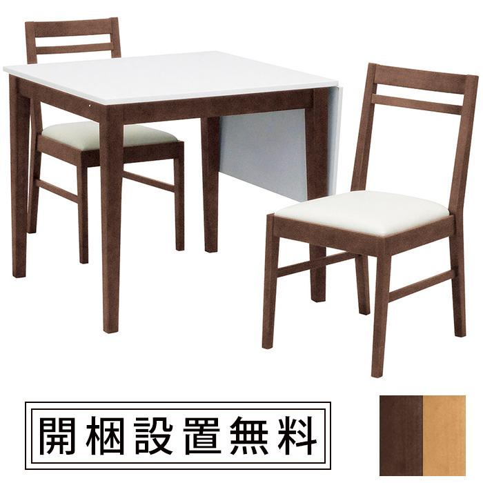 ダイニングテーブル 3点セット 折りたたみ式 幅80cmダイニングテーブル+ダイニングチェア2台セット