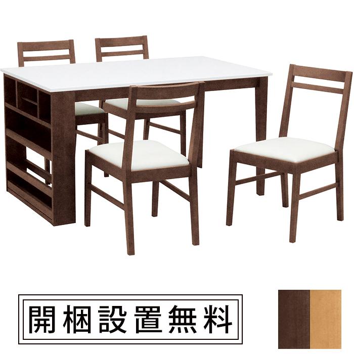 ダイニングテーブル 5点セット サイド棚 幅130cmダイニングテーブル+ダイニングチェア4台セット