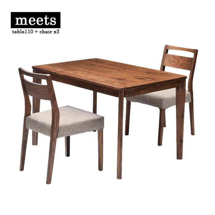 meets dining table set table110 + chair x2 ミーツ ダイニングテーブルセット テーブル幅110cm + チェア2脚 walnut ウォールナット e-room