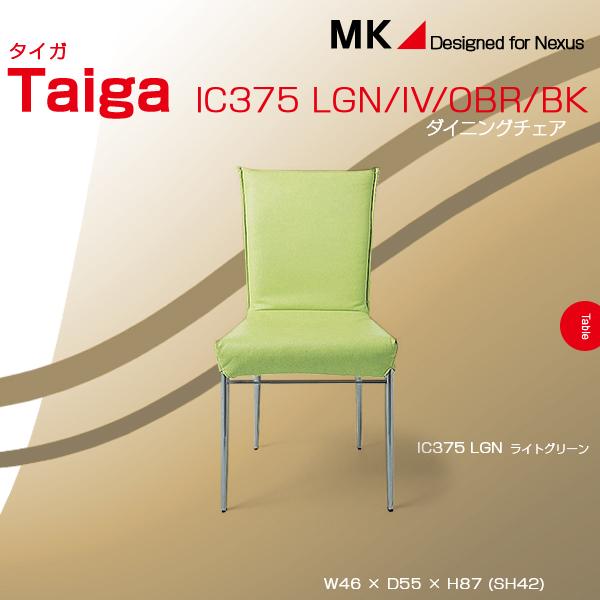 ダイニング チェア IC375 アイシー375 椅子 MK マエダ リビング ブランド 送料無料(カフェ お洒落 背もたれ リビングチェア ダイニングチェアー ダイニングチェア いす イス チェアー オシャレ おしゃれ 家具 インテリア)