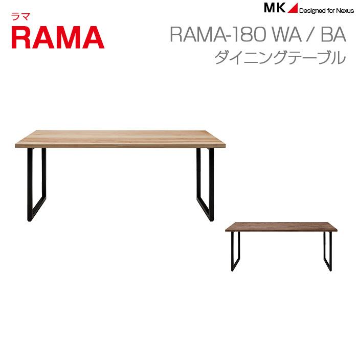 ダイニングテーブル 激安 激安特価 送料無料 安心の定価販売 テーブル ダイニング 台所 リビング 高級 北欧 送料無料 幅180 ラマ ブランド MK RAMA 0824カード分割 マエダ