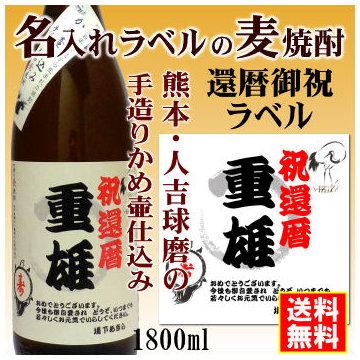 還暦御祝 名入れラベルのお酒 全品送料無料 2020新作  熊本 手造りかめ仕込み麦焼酎1800mlオリジナルラベルの麦焼酎