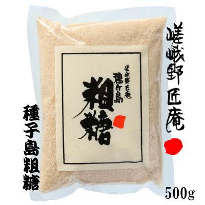 【嵯峨野匠庵】種子島粗糖 500g
