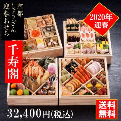 「千寿閣」京都しょうざんのおせち料理セット 和風四段重 約4~5人前 冷凍