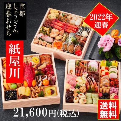2022年お正月用おせち料理予約 代引き不可 「紙屋川」京都しょうざんのおせち料理セット 和風三段重 約4人前 冷凍