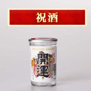 祝酒 開運カップ(180ml)1箱50本入り【楽ギフ_のし】