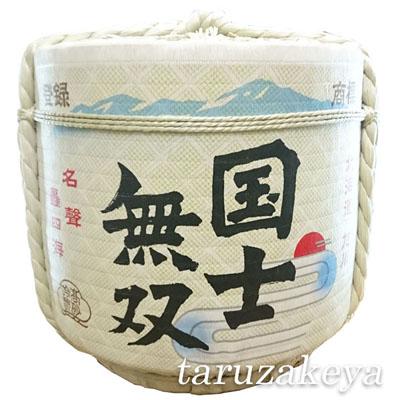 飾り樽[国士無双]1斗樽 18Lサイズ(ディスプレイ樽)Japanese Decorative barrel