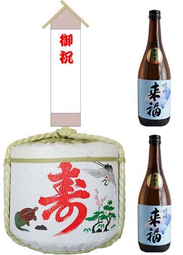 寿・飾り樽3点セット(2斗樽)+祝酒来福720ml×12本