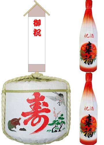 寿・飾り樽3点セット(2斗樽)+祝酒来福1.8L×6本