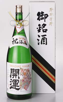 開運の祝酒 益々繁盛ボトル[4.5L]【楽ギフ_のし】【ギフト】