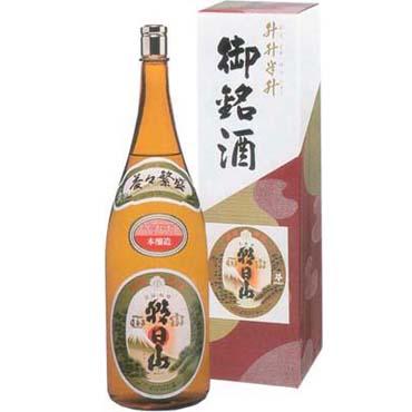 朝日山の祝酒 益々繁盛ボトル[4.5L]【楽ギフ_のし】【ギフト】