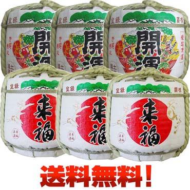 祝樽 開運来福ミニ樽6個入り〔1.8L〕【楽ギフ_のし】