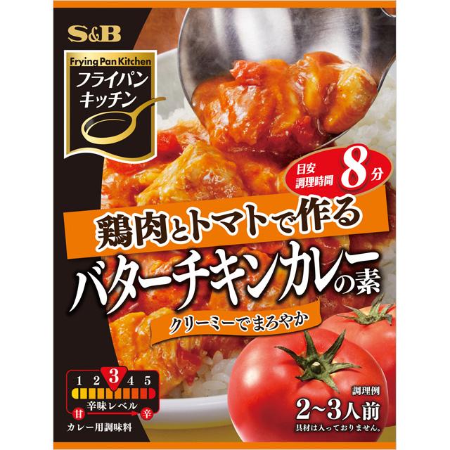 身近な素材 鶏肉とトマト で簡単に本格カレーのでき上がり フライパンキッチン バターチキンカレーの素57g SB S B エスニック エスビー 通販 簡単 ☆正規品新品未使用品 時短 約8分 タイムセール 05P09Jul16 カレールウ