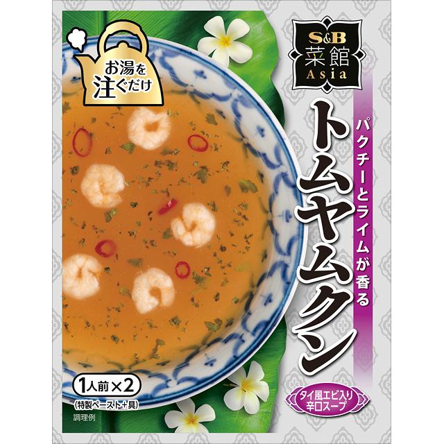 お湯を注ぐだけ 辛くて酸っぱいタイのスープ 菜館Asia トムヤムクン26.4g SB S B 全国どこでも送料無料 通販 インスタント パクチー エスニック エスビー 人気 タイ 05P09Jul16