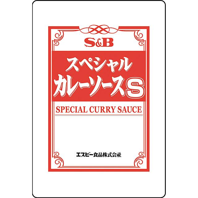 エスビー食品 スペシャルカレーソースS 3kg×4袋【業務用/大容量/レトルト/イベント/備蓄/SB/S&B/エスビー//通販】