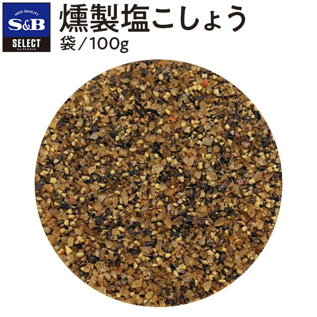 ブナのチップでじっくり燻製 定番の人気シリーズPOINT(ポイント)入荷 セレクト 燻製塩こしょう 100g袋入り 塩こしょう 燻製 送料無料 一部地域を除く 業務用 S SB B 通販 05P09Jul16 エスビー