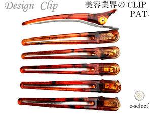 メーカー直送 送料無料 クリップ セルフカット 超人気 自分で散髪 メンズ レディース 美容業界 104mm ダッカール 日本製 6本セット 特許 ベッコウ