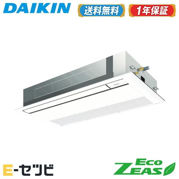 SZRK63BFNT ダイキン EcoZEAS 天井カセット1方向 シングルフロー 2.5馬力 シングル 三相200V ワイヤレス 標準省エネ 業務用エアコン 今だけSZRK63BFNTが特別価格