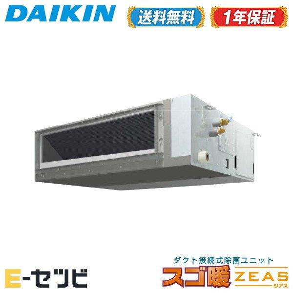 SDRJMM160Bダイキン スゴ暖 ZEAS天井埋込ダクト形 ストリーマ除菌 6馬力 シングル三相200V ワイヤード寒冷地用 業務用エアコン今だけSDRJMM160Bが特別価格