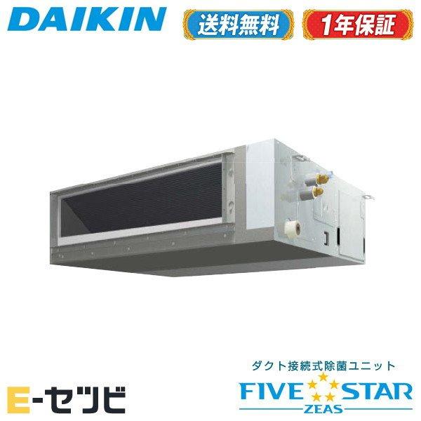 SSRJMM80BFT ダイキン FIVE STAR ZEAS 天井埋込ダクト形 ストリーマ除菌 3馬力 シングル 三相200V ワイヤード 超省エネ 業務用エアコン 今だけSSRJMM80BFTが特別価格