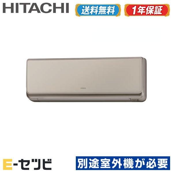 RAM-E22CS-C※室外機 別売り※日立 MECシリーズ シャインベージュ壁掛タイプ 6畳程度 単相200V ワイヤレス ハウジングエアコン今だけRAM-E22CS-Cが特別価格