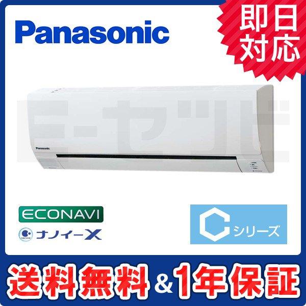 PA P56K6SCB\ エアコン3大特典祭パナソニック Cシリーズ エコナビ壁掛形 2 3馬力 シングル単相200V ワイyvm8nOPwN0