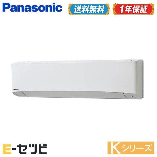 PA-P80K6KB 【在庫品薄】パナソニック Kシリーズ エコナビ 壁掛形 3馬力 シングル 三相200V ワイヤード 寒冷地用 業務用エアコン 今だけPA-P80K6KBが特別価格