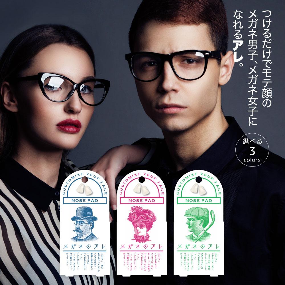 貼るだけでズレ防止。シリコン素材のメガネ用鼻パッド。つけるだけでモテ顔のメガネ男子、メガネ女子になれるメガネのアレ。 メガネのアレ 初回2個セット(1個プレゼント)【サングラス 眼鏡 めがね メガネ 鼻パッド シリコン ズレ防止 鼻あて 高さ調節 メール便 sale セール ランキング1位 シール 痛い 盛り 子供】