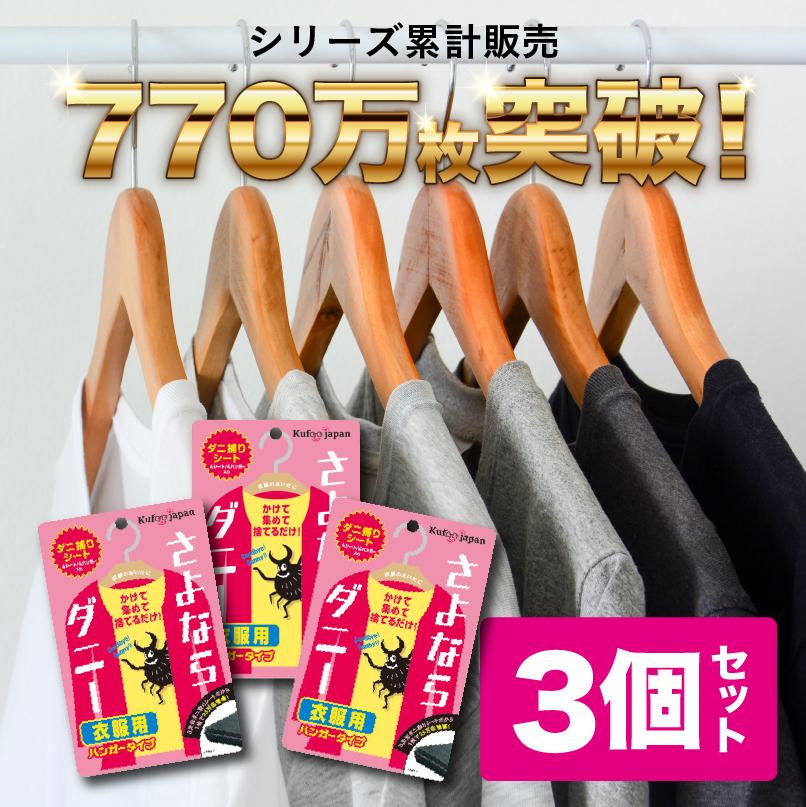 生きたダニをかけて 集めて 逃さない ランキングTOP5 あとはそのまま捨てるだけ セット購入5%OFF さよならダニー 衣服用ハンガー3個セット 衣服の間に 新発売 特許申請中 捨てるだけ かけて ダニ捕りシート 日本製 3D構造の特殊シートが服に潜むダニを生きたままどんどん捕獲 あす楽
