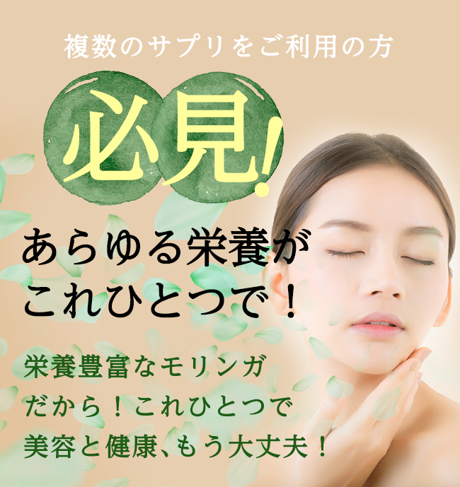 ≪Quality of 18 000 mg of モリンガ combination domestic production diet super  food body odor prevention skin improvement with trial campaign >>
