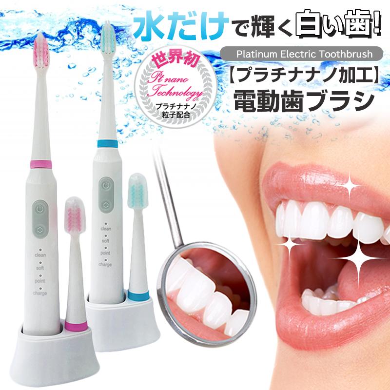 【プラチナナノ電動歯ブラシ】 抗菌 抗ウイルス 口臭 活性酸素除去 着色除去 ナノ歯ブラシ ETB-A01BL ETB-A01P