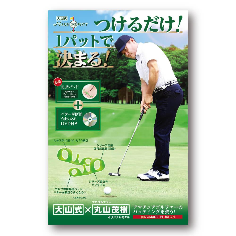 [大山式×丸山茂樹]つけるだけ。1パットで決まる!大山式メイクワンパット(パットが断然上手くなるレッスンDVD付き)ゴルフ専用足指パッド【メール便】