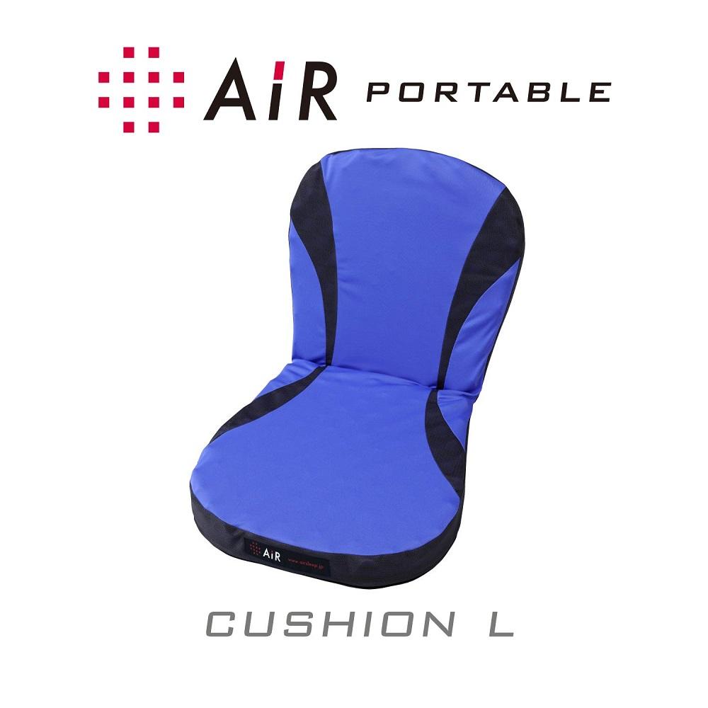 エアー AIR ポータブル クッション ブルー 40×80cm Lサイズ 背もたれ 西川 日本製 HG90101663B
