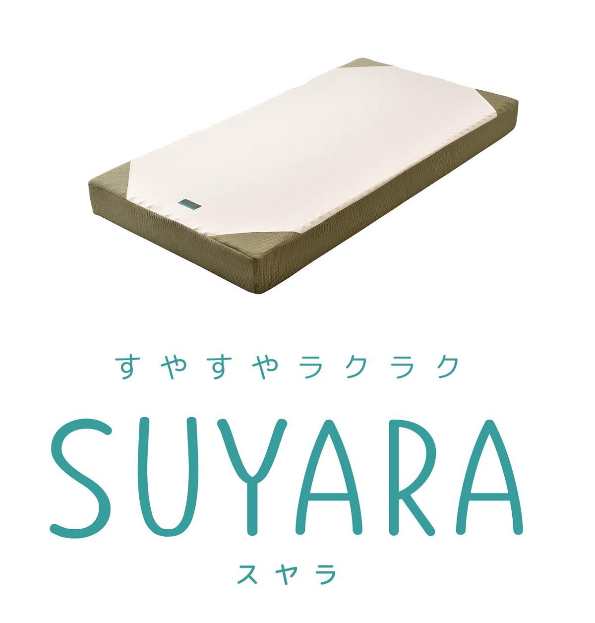 Seasonal Wrap入荷 ☆正規品新品未使用品 ベッドで使えるボリュームタイプ 西川 スヤラ SUYARA ベッドマットレス 220N 246010672 120×195×16cm セミダブル SU-01