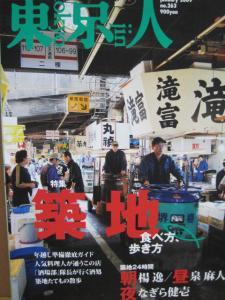 中古 東京人 no 263 2009 再再販 築地 食べ方 送料無料お手入れ要らず 歩き方 1月号