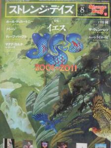 中古 ストレンジデイズ 2011 卓出 2001~2011 8月号 売れ筋ランキング イエス
