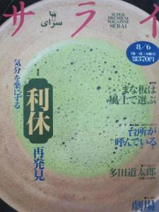 中古 サライ 1992 8 6号 SEAL限定商品 有名な 再発見 利休