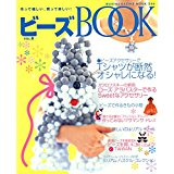 中古 初売り ビーズBOOK 特価 Vol.6 Wanimagazine mook 246 ムック