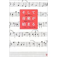 贈呈 中古 そして音楽が始まる―名曲に隠された感動のドキュメント Marble テレビ東京 そして音楽が始まる 着後レビューで 送料無料 books