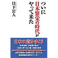 中古 ついに日本繁栄の時代がやって来た 人気 (訳ありセール 格安) おすすめ WAC BUNKO 公人 日下 249