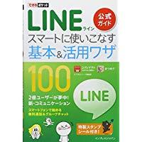 中古 できるポケット LINE 公式ガイド スマートに使いこなす基本活用ワザ まつゆう コグレマサト 卸売り 超特価