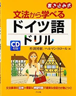 最新号掲載アイテム 中古 CD付き 文法から学べるドイツ語ドリル 杵渕 ヘルマン 限定特価 トロール 博樹
