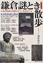 中古 秀逸 最新号掲載アイテム 鎌倉謎とき散歩―古寺伝説と史都のロマンを訪ねて 和夫 湯本