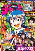 中古 出色 返品送料無料 週刊少年チャンピオン 2020年11月26日号 50