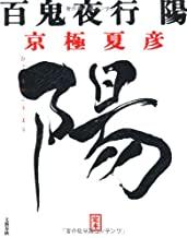 中古 定本 百鬼夜行 陽 国際ブランド ◆セール特価品◆ 配送区分:宅 夏彦 京極