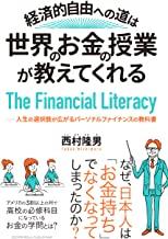 中古 経済的自由への道は 世界のお金の授業が教えてくれる――人生の選択肢が広がるパーソナルファイナンスの教科書―― 安心と信頼 西村 爆買いセール 隆男 キムラ みのる